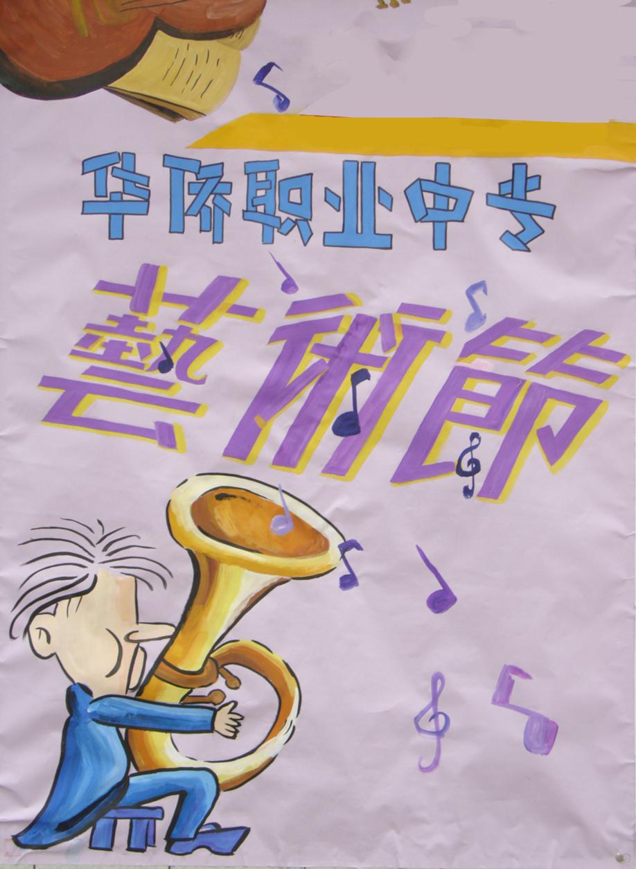 校艺术节海报展