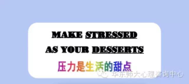 压力是生活的甜点